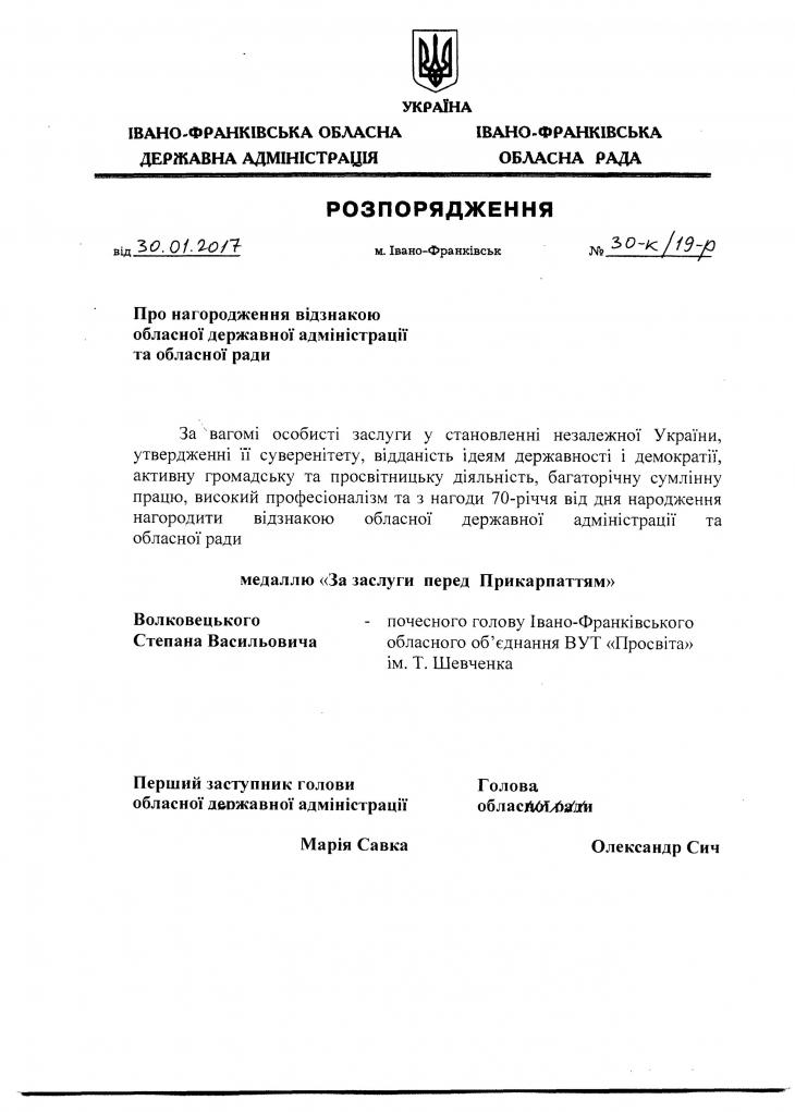 Керівництво області до 70-річчя Степанові Волковецькому презентувало медаль 1