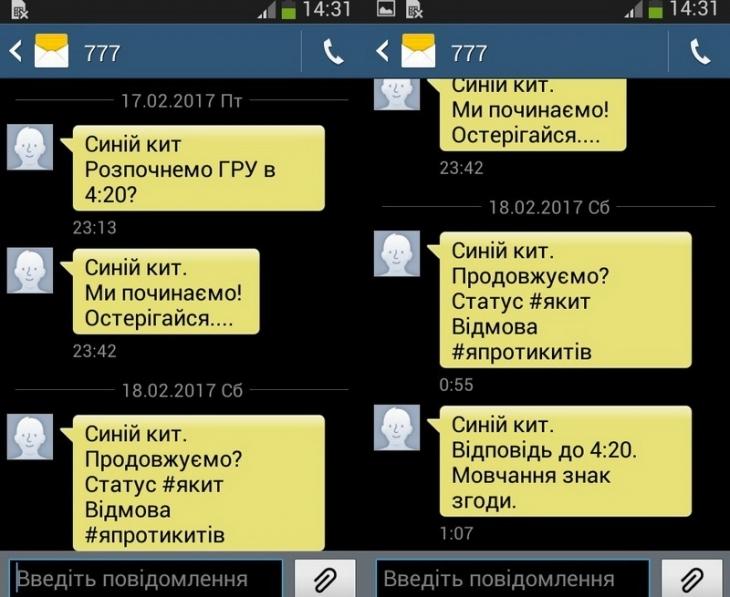 """Дівчина з Прикарпаття розповіла про SMS-залякування від смертельної гри """"Синій кит"""" 1"""