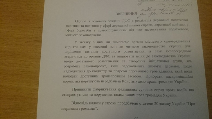 """У Франківську власники """"євроблях"""" пікетують митницю, поліцію і ДФС. ФОТО 4"""