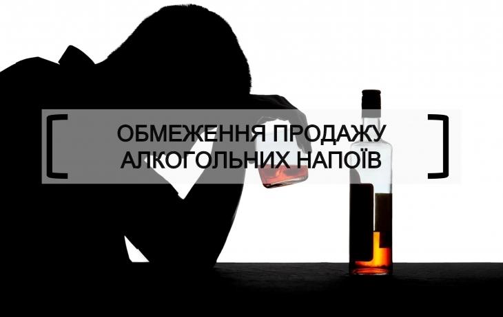 У Івано-Франківську обговорюватимуть заборону продажу алкоголю вночі