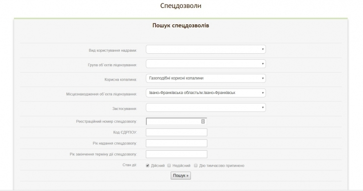 Як громадам Прикарпаття визначити запаси газу та спланувати рентну плату 2