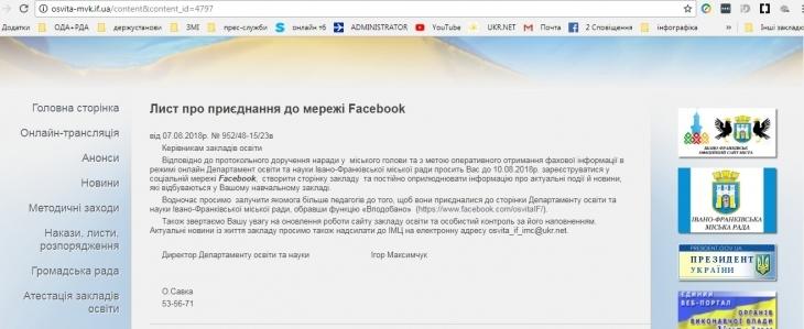 Франківські школи отримали вказівку зареєструватися у Facebook та залучити якомога більше педагогів 1