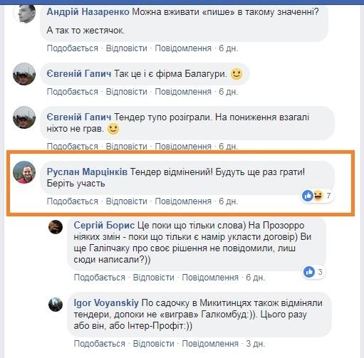 У Франківську переграють тендер на будівництво басейну з кошторисом майже на 100 млн грн 1