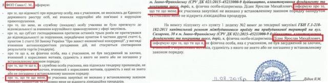 ФОПи з однаковими телефонами та помилками в документах розіграли 2 мільйони у Франківську 2