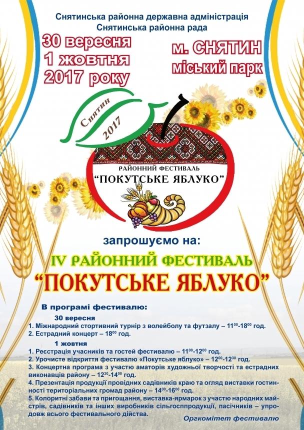 """Снятинщина запрошує на фестиваль """"Покутське яблуко"""" 2"""