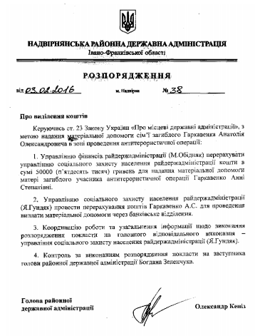 Надвірнянська РДА виділила 50 тисяч допомоги родині загиблого Анатолія Гаркавенка 2