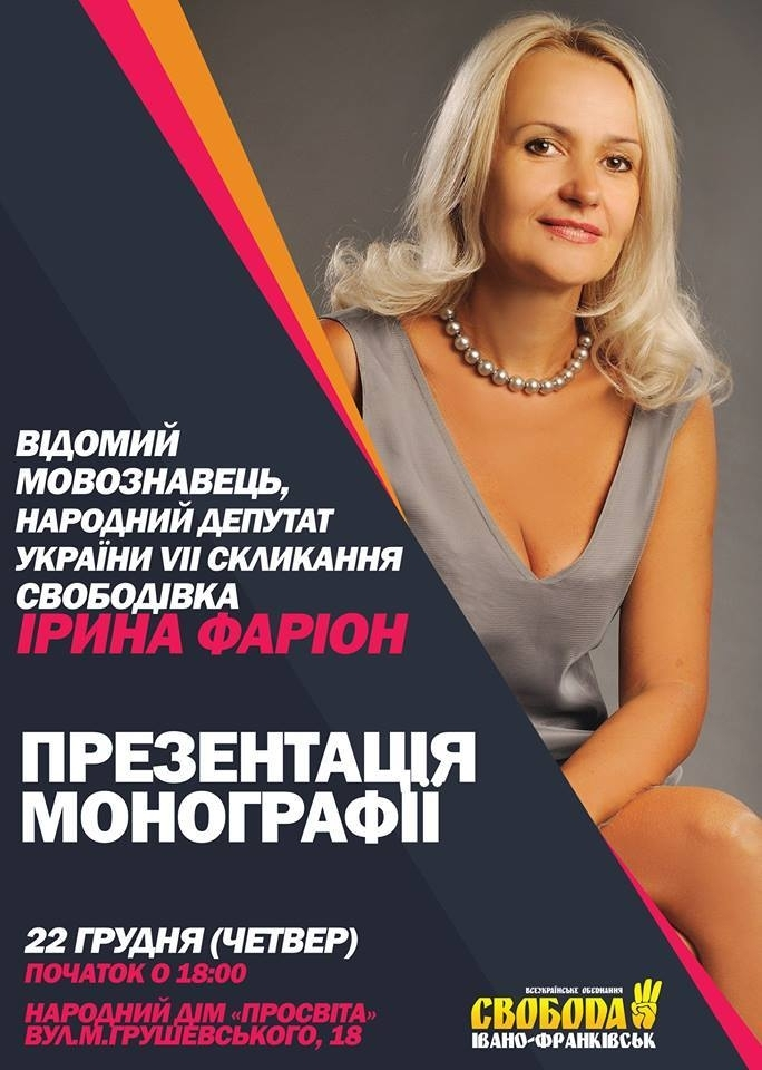 Піар понад усе: скільки громада Івано-Франківська платить за рекламу Руслана Марцінківа і його команди 22