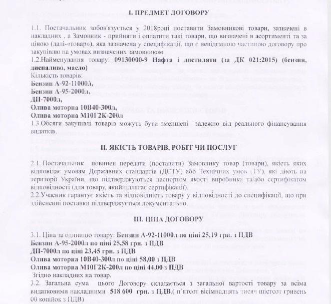 """На Рожнятівщині """"королі бензоколонок"""" отримують надприбутки за рахунок шкільних грошей 3"""