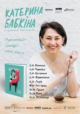 """""""Приходьте обніматися голими"""", – Катерина Бабкіна везе до Франківська нову книжку 1"""