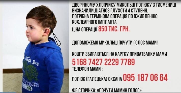 Дворічному хлопчику з Тисмениці потрібно 850 тисяч гривень на операцію 2