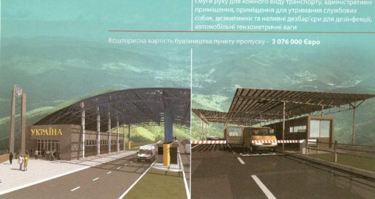 Пункт перетину кордону Шибене