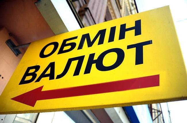 У Франківську в трьох обмінниках правоохоронці вилучили гроші, чорну бухгалтерію, комп'ютери та відеореєстратор
