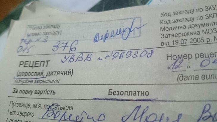 Чому бійці АТО на Івано-Франківщині не можуть отримати обіцяні безкоштовні ліки? 2