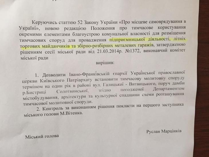 Суд розгляне правомірність спорудження каплички на конфліктній ділянці біля дамби на Пасічній 1