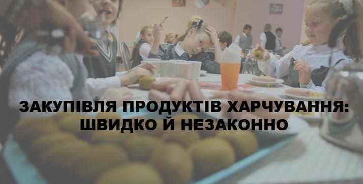 """У Городенці роздали мільйони """"своїм підприємцям"""" на харчування школярів"""