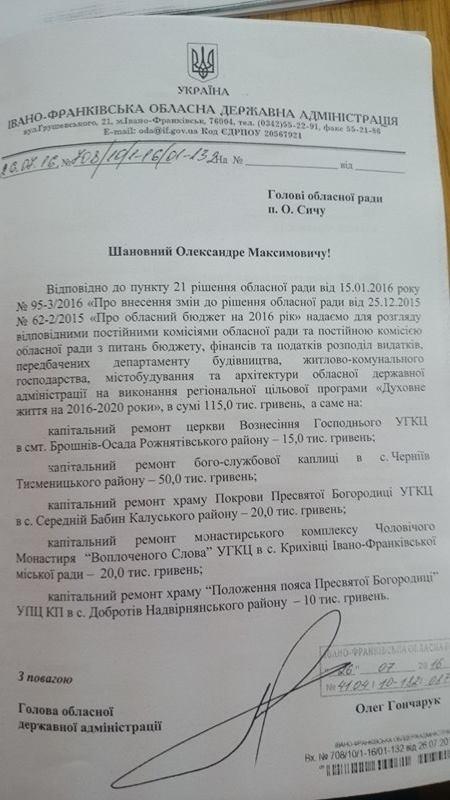 Гуманітарна комісія облради погодила церквам перші 115 тис. грн бюджетних коштів 1