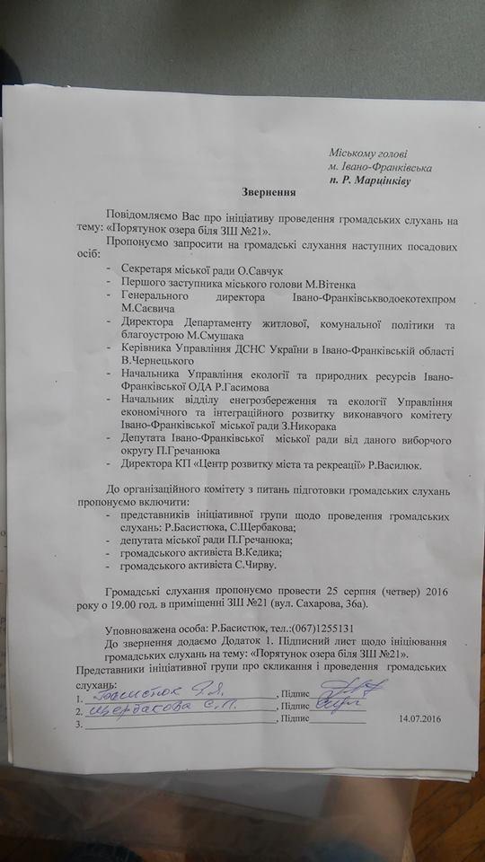 Громадськість просить врятувати озеро біля школи №21 у Франківську 2