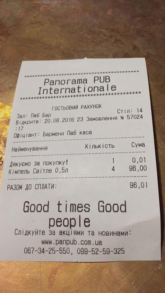 """У франківському пабі слово """"дякуємо"""" коштує клієнтам грошей. ФОТОФАКТ 2"""