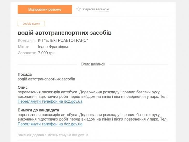 Марцінків обіцяв водіям автобусів зарплату 10 тисяч гривень на руки 1