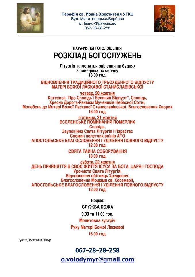 Три дні повного відпусту у Франківську біля ікони Матері Божої Ласкавої Станиславівської 1