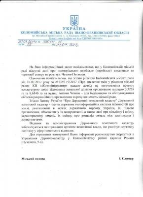 Чим насправді займається ОБСЄ в Івано-Франківську, або Подвійні стандарти спостережної місії 1