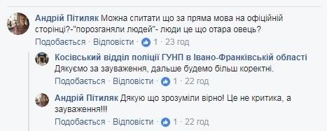 """Косівські поліцейські похвалилися, що """"порозганяли"""" торговців грибами. ВІДЕО 2"""