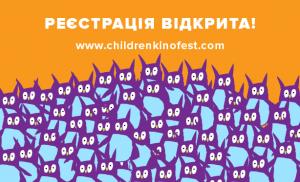 """Франківців запрошують реєструватися на безкоштовні покази """"Чілдрен Кінофесту – 2018"""""""