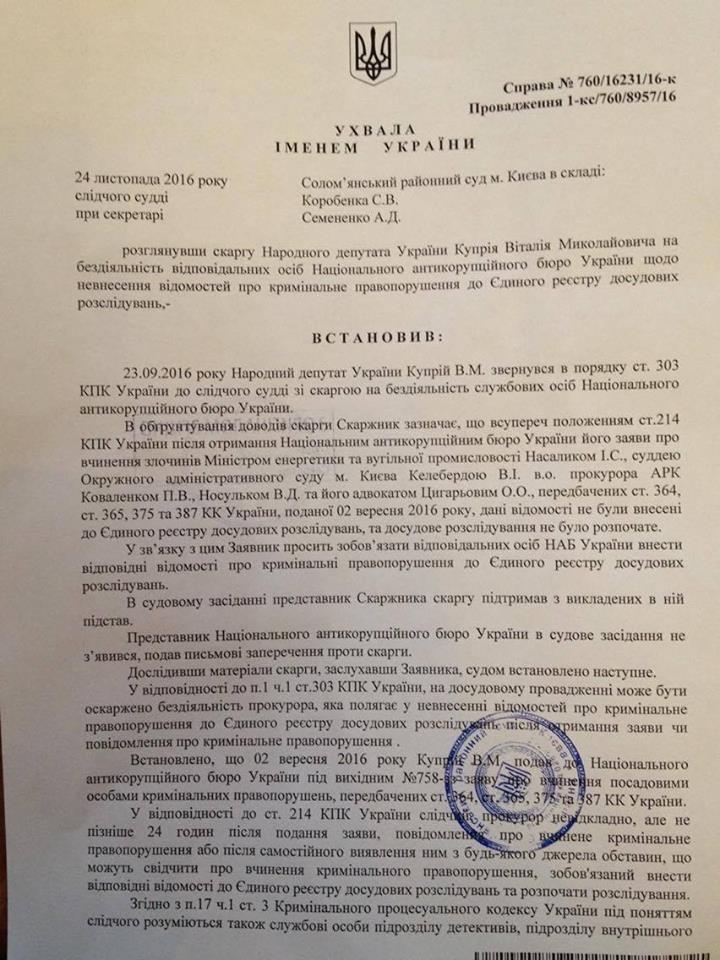 Суд зобов'язав НАБУ відкрити кримінальну справу проти Міністра Ігоря Насалика 2