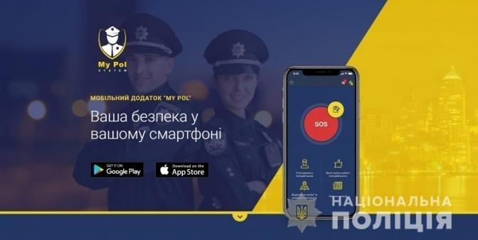 """Результат пошуку зображень за запитом """"Поліція у смартфоні: за три місяці мобільним додатком """"My Pol"""" скористалися 39 прикарпатців"""""""