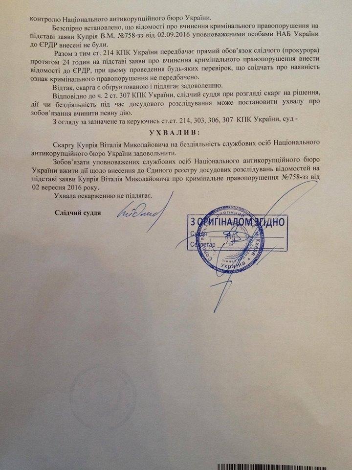 Суд зобов'язав НАБУ відкрити кримінальну справу проти Міністра Ігоря Насалика 4