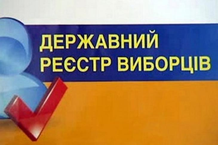 Від сьогодні відділ ведення Державного реєстру виборців у Франківську працюватиме без вихідних