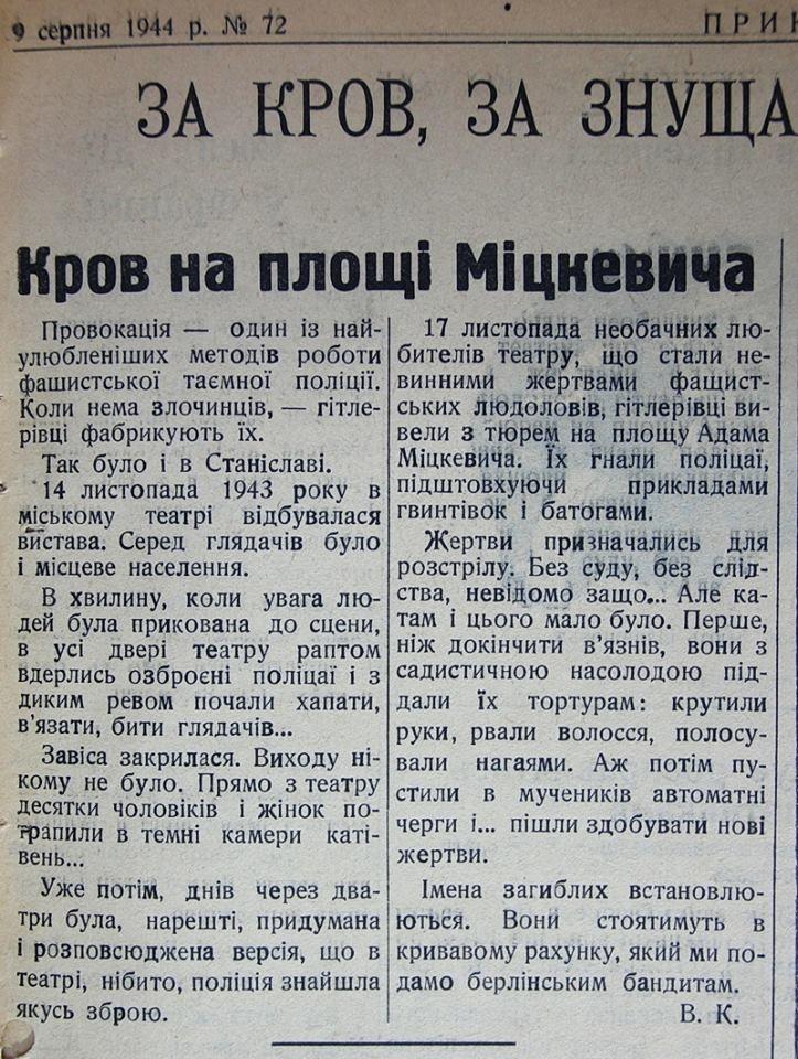 Кров на площі Міцкевича: перші публікації 1944 року про страту франківських націоналістів 2
