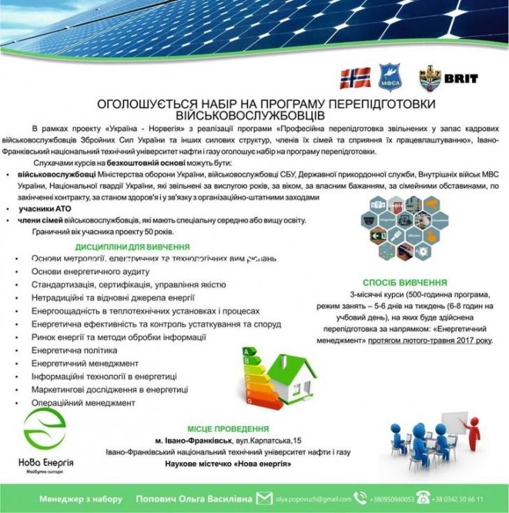 У Франківську атовців безкоштовно навчатимуть основам енергоаудиту 2