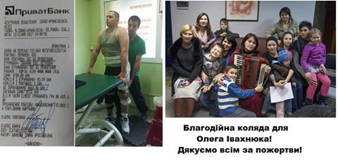 """Франківські волонтери разом із пластунами зібрали """"коляду"""" для пораненого Олега Івахнюка 2"""