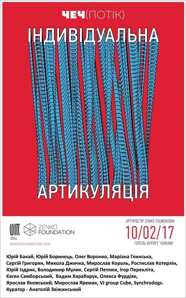 В Татарові покажуть 20 найцікавіших художників Івано-Франківщини 2