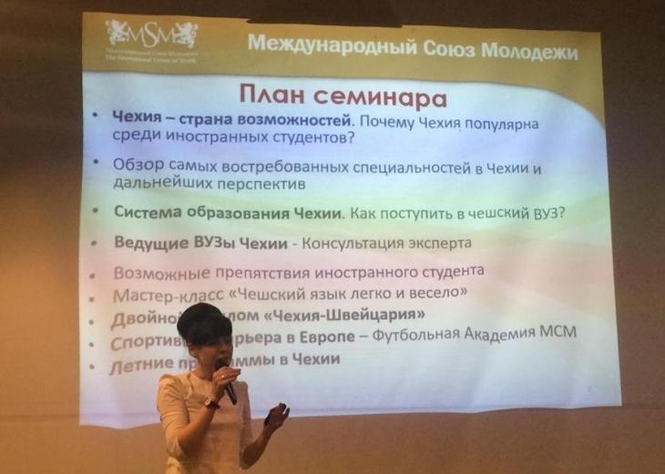 Франківськи абітурієнтам розповіли про переваги навчання у Чехії 2
