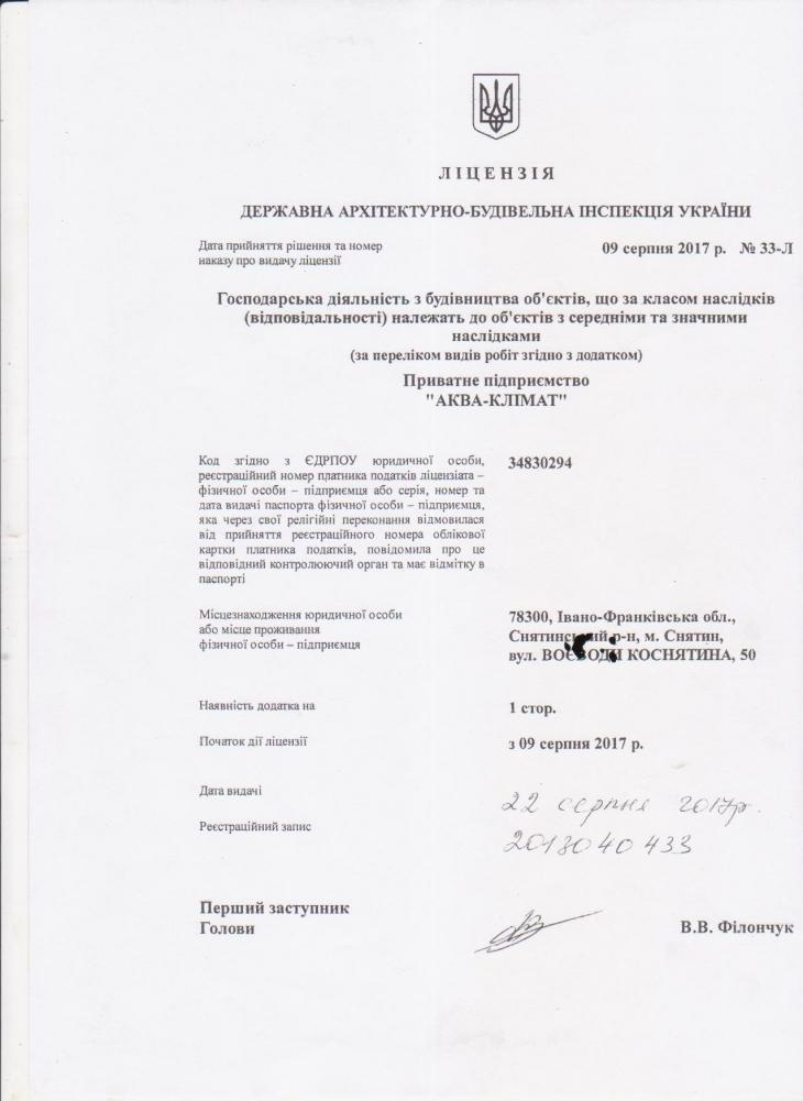 Фірма екс-голови Снятинської РДА збудує на Каскаді фонтан за 2,6 мільйона гривень 1