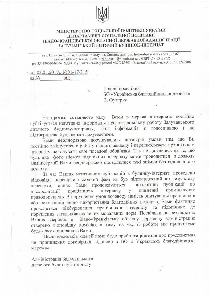 Адміністрація Залучанського дитячого будинку-інтернату заборонила волонтерам навідувати дітей 2