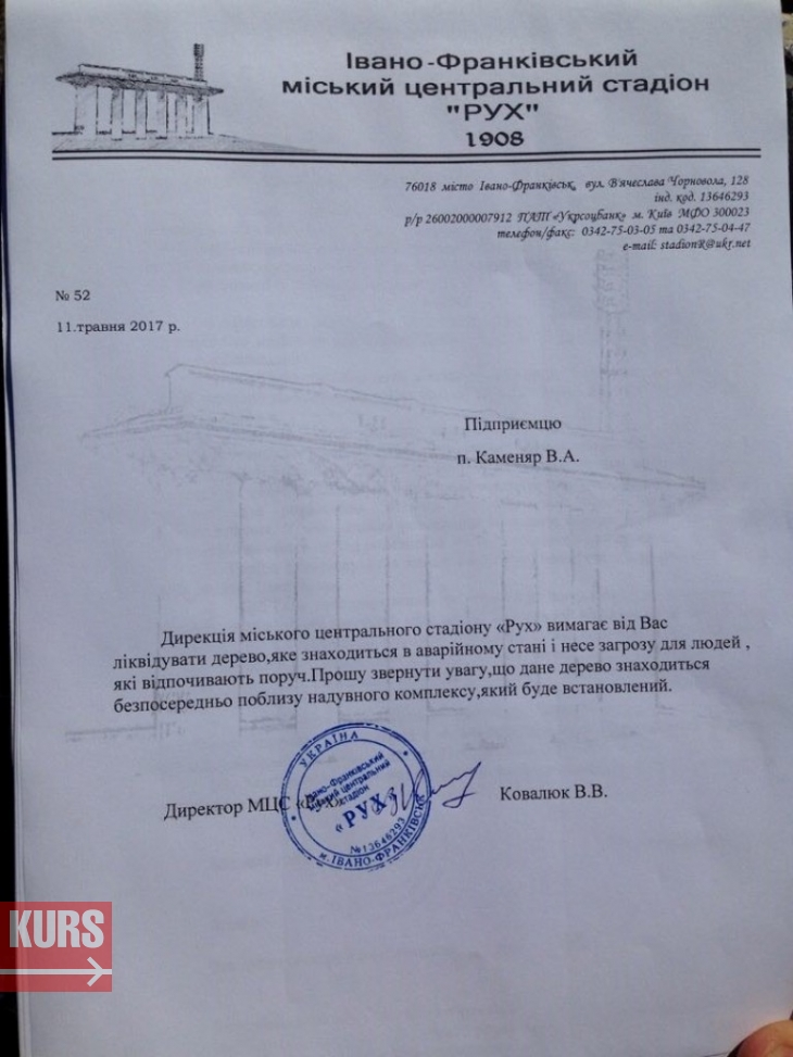 Муніципальна інспекція склала протокол на підприємця, який зрізав дерево заради найбільшого батуту в Україні. ФОТО 2