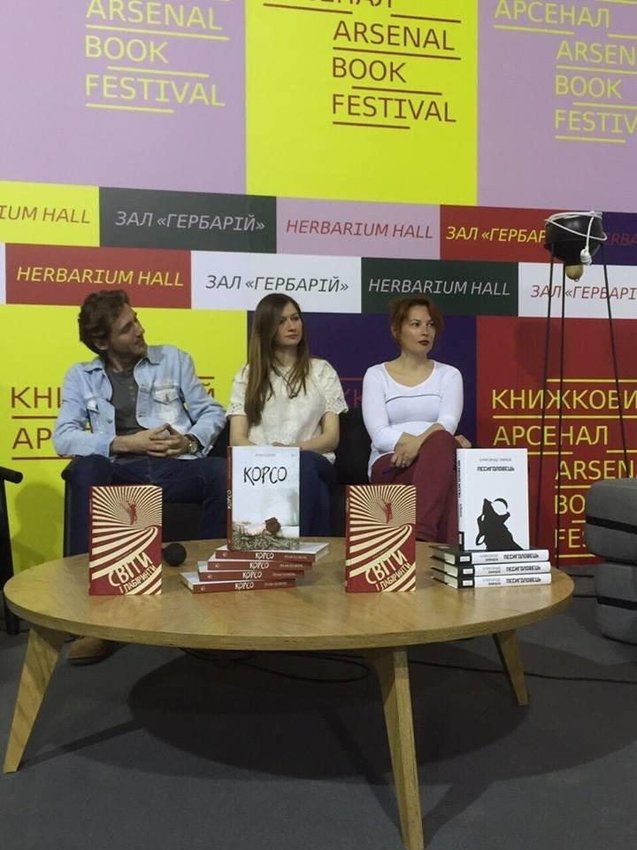 """Калушанка презентувала на """"Книжковому Арсеналі"""" роман-трилер """"Світи і лабіринти"""" 2"""