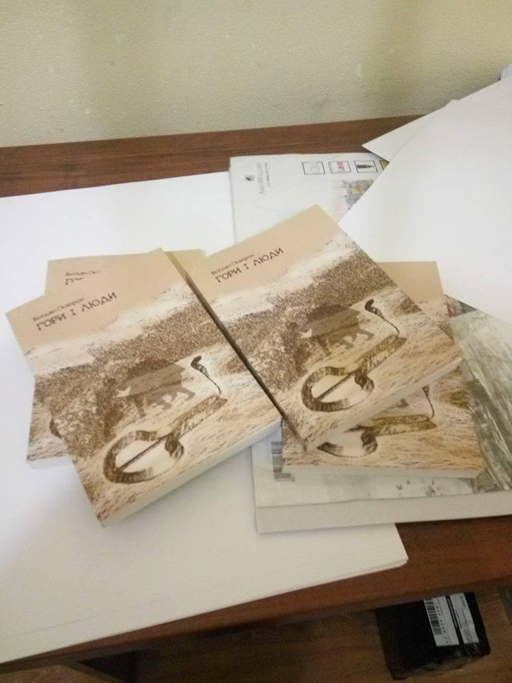 « Гори і люди»  відомий журналіст і письменник з Прикарпаття видав книгу есеїв