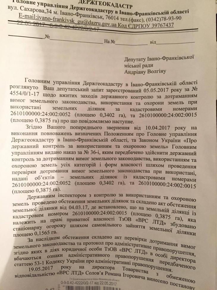 Брата нардепа Солов'я оштрафували за самовільне захоплення ділянки біля міського озера 1