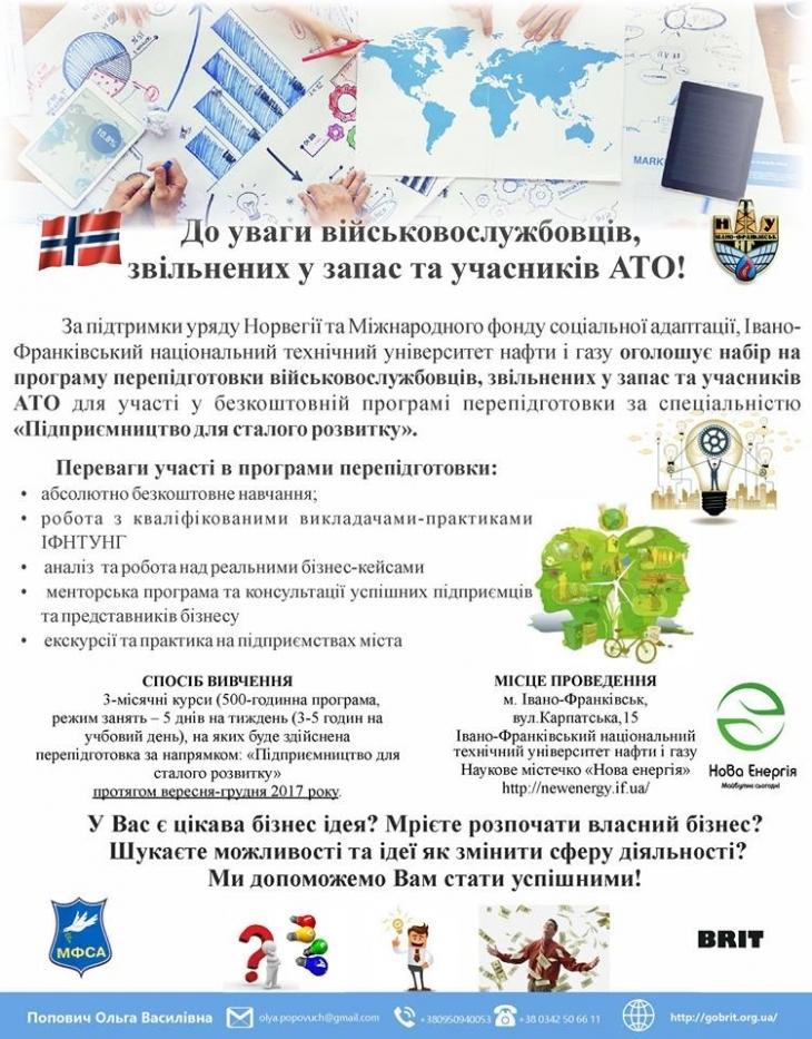 Військовиків і учасників АТО безкоштовно навчать підприємництву 2