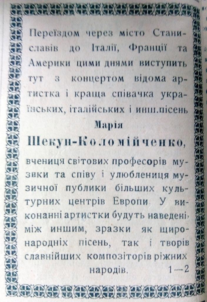 Станиславівські оголошення: відомі гості міста періоду ЗУНР 10