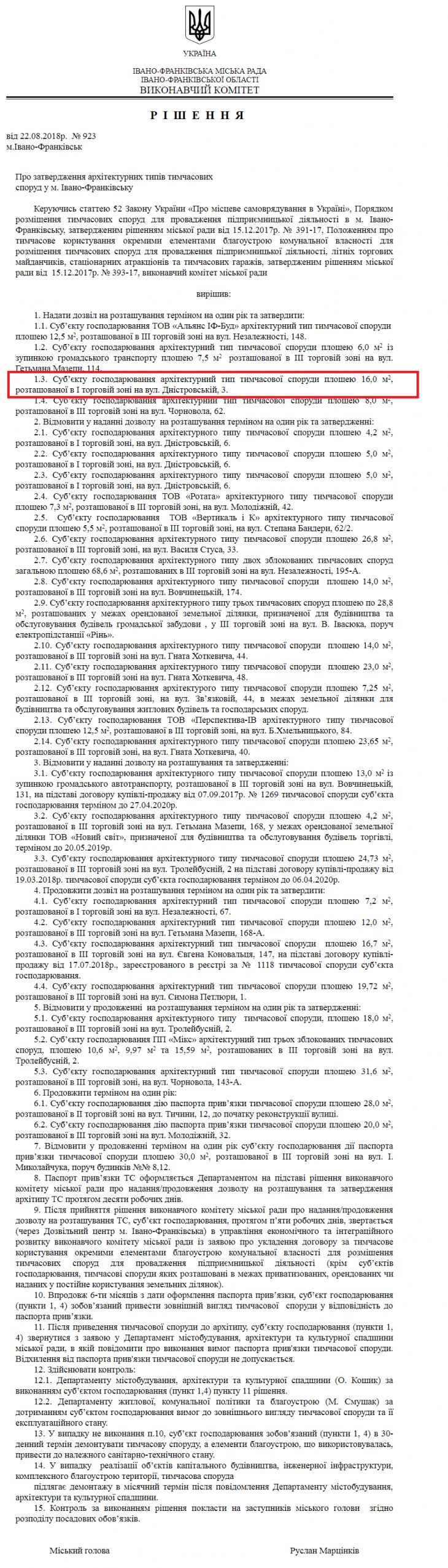 Марцінків поділився чутками про підпал МАФу у Франківську та просить поліцію їх перевірити 2