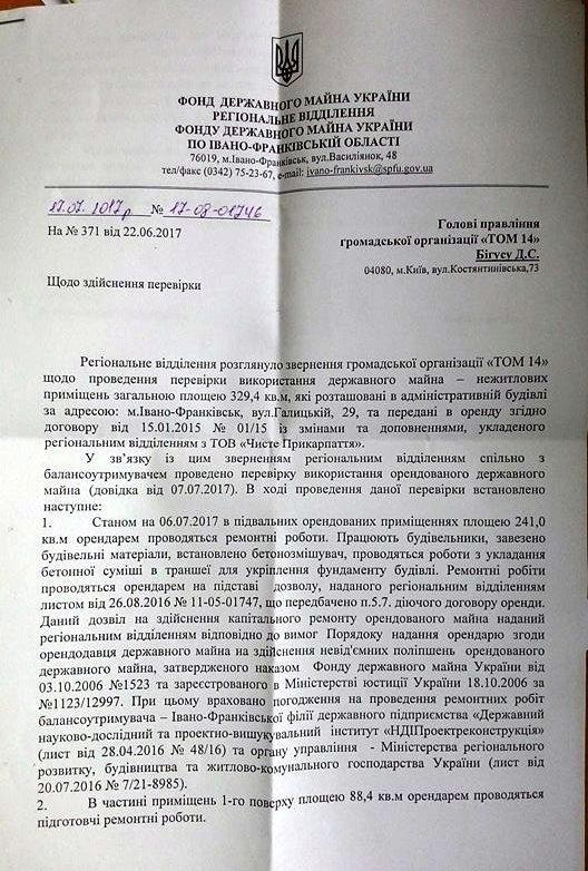 """Найдавнішу чотириповерхівку у центрі Франківська, яку орендують фірми екс-заступника міністра оборони, """"покращать"""" мансардою 2"""