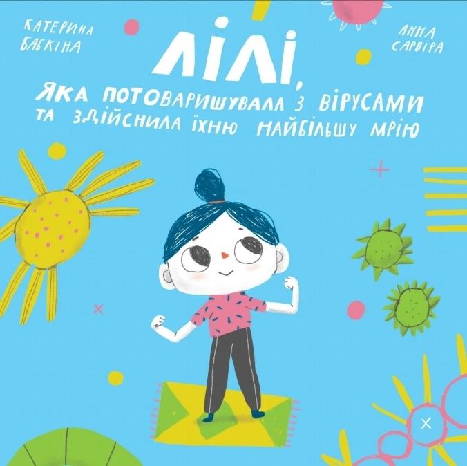 У мережі з'явилася безкоштовна дитяча книжка франківської письменниці про щеплення