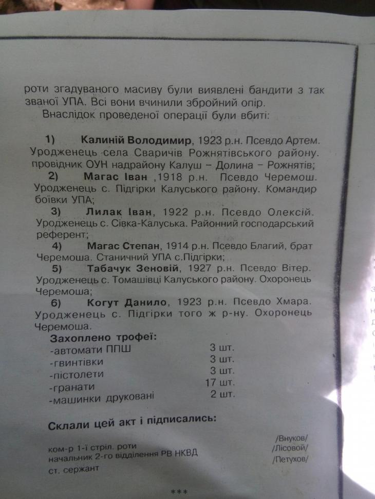 Біля Калуша розкопали криївку УПА, де у вересні 1945 року загинуло шестеро підпільників. ФОТО 2