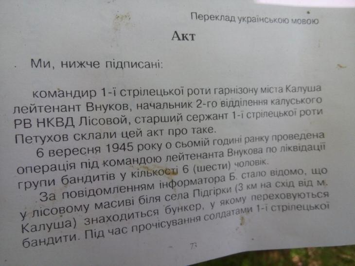 Біля Калуша розкопали криївку УПА, де у вересні 1945 року загинуло шестеро підпільників. ФОТО 1
