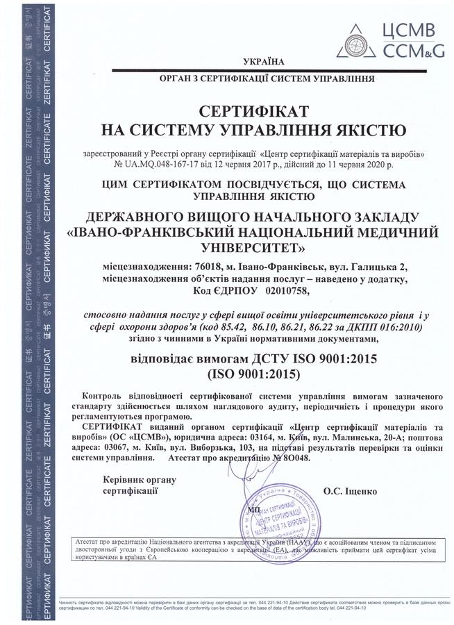 Франківський медуніверситет отримав європейський сертифікат управління якістю 1